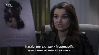 Саманта Баркс про зйомки фільму «Гіркі жнива» – Ми постійно плакали