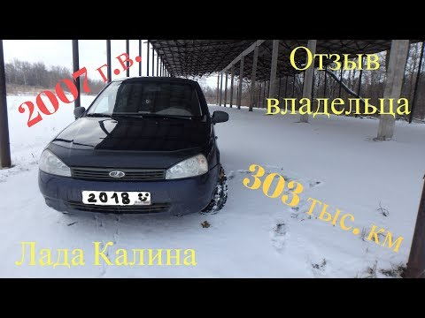 Отзыв реального владельца о Лада Калина 2007 г.в. с пробегом 303 тыс. км. 2018!
