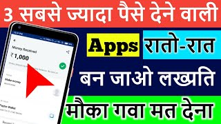 Top 3 Best Earning Apps   Indias Highest Paying Apps 2018