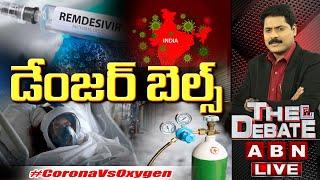 LIVE:డేంజర్ బెల్స్ || Oxygen Shortage Hits States || Coronavirus Crisis || The Debate || ABN LIVE
