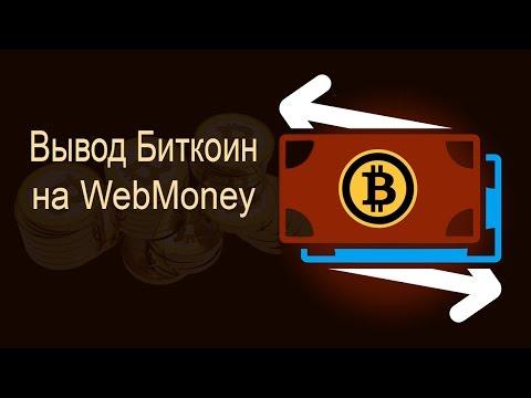 Вывод денег  с биткоин кошелька на кошелек WebMoney