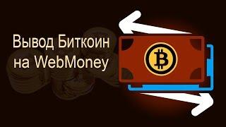 Вывод денег  с биткоин кошелька на кошелек WebMoney(О заработке биткоинов читайте на сайте http://dvorakowskiy.biz В этом видео, я покажу Вам, как можно вывести сатоши..., 2016-03-26T05:21:35.000Z)