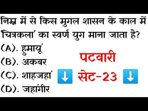 Patwari Paper Questions - 23 | पटवारी भर्ती परीक्षा बहुविकल्पीय प्रश्न। ...