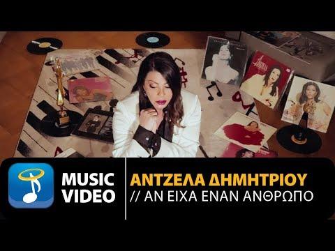 Άντζελα Δημητρίου - Αν Είχα  Έναν Άνθρωπο (Official Music Video HD)