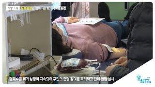 단체 헌혈로 혈액수급 위기 극복에 동참_[2020.3.1주] 영상 썸네일