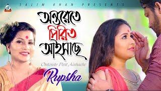 Antorete Pirit Aishache Rupsha Mp3 Song Download