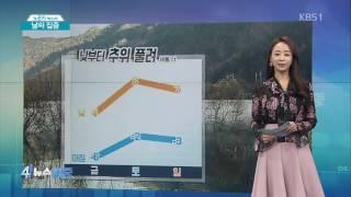 [날씨 집중] 내일 아침 반짝 추위
