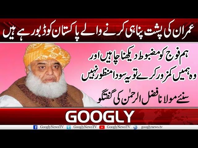 Imran Ki Pusht Panahi Karnay Walay Pakistan Ko Dabo Rahay Hain: Maulana Fazal | Googly News TV
