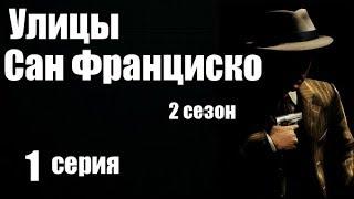1 серии из 23  (2 сезон)(детектив, боевик, криминальный сериал)