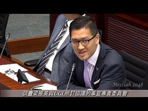 2017-06-21 調查梁振英與UGL所訂協議的事宜專責委員會會議(足本)Part 6