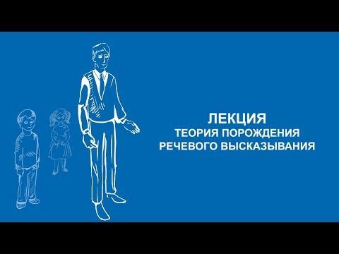 Елена Зачиняева: Теория порождения речевого высказывания | Вилла Папирусов