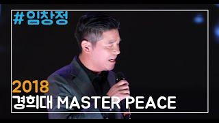 [4K] 181012 임창정(Chang Jung Im) - Full CAM @경희대학교