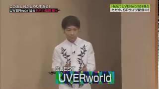8/11放送バズリズム ゲストにUVERworld! 最初は画質悪いですが見ている...