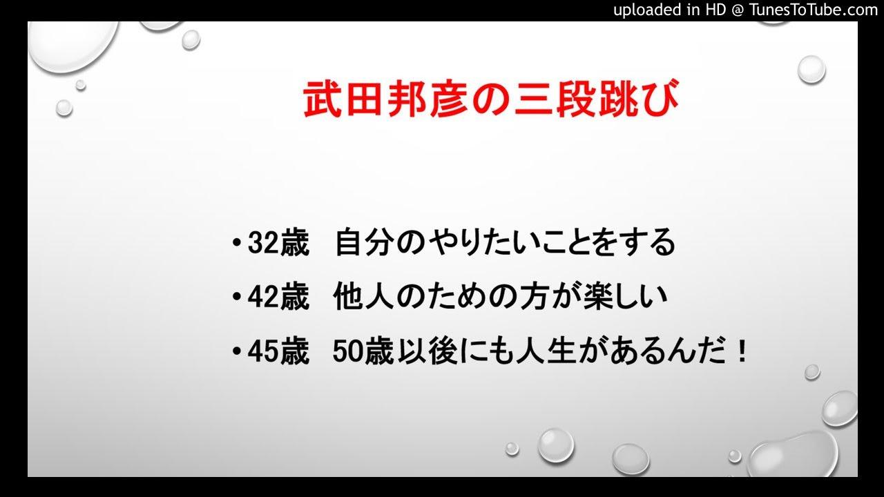 邦彦 最新 武田 youtube