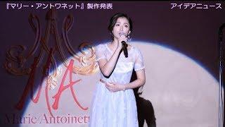ミュージカル『マリー・アントワネット』製作発表より、歌唱披露 笹本玲奈 検索動画 28