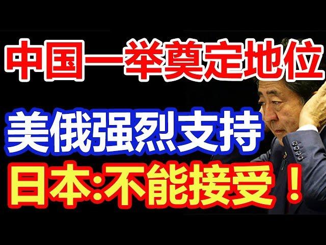 中国一举奠定地位,美俄强烈支持,日本:绝对不允许!