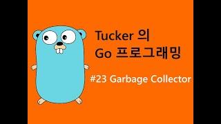 컴맹을 위한 Go 언어 프로그래밍 강좌 23 - Garbage Collector