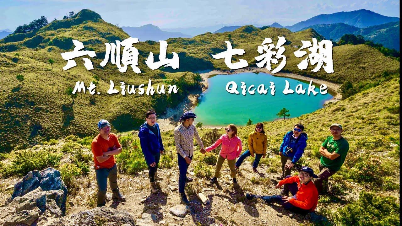 【六順山七彩湖】五天步行107公里-探訪中央山脈心臟地帶 #六順山 #七彩湖 #丹大林道 #萬榮林道 #光華復旦紀念碑 台灣百岳100 Peaks of Taiwan#26 Vlog#101