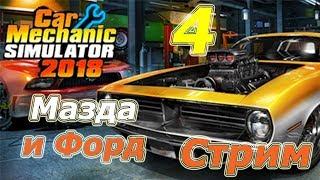 Car Mechanic Simulator 2018 (CMS 18)+моды, прохождение, #4 Стрим Мазда и Форд