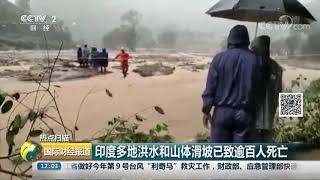 [国际财经报道]热点扫描 印度多地洪水和山体滑坡已致逾百人死亡  CCTV财经
