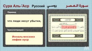 Сура Аль-'Аср ( Русский روسي ) سورة العصر
