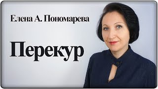 Перекур - Елена А. Пономарева