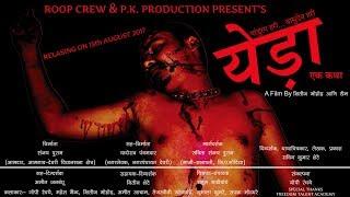 || YEDA || Directed By Saarzen Shetty | Kshitij Mohod | Tejaswini Khobragade || Short Film