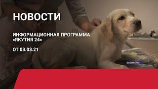 Новостной выпуск в 12:00 от 03.03.21 года. Информационная программа «Якутия 24»
