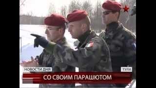 На территории России высадился французский десант