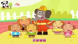 哇!勇敢的大象消防員來幼兒園了,快去抱抱大象消防員+更多合集   兒歌   童謠   動畫片   卡通片   寶寶巴士   奇奇   妙妙