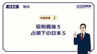 【日本史】 現代5 昭和戦後5 占領下の日本5 (15分)
