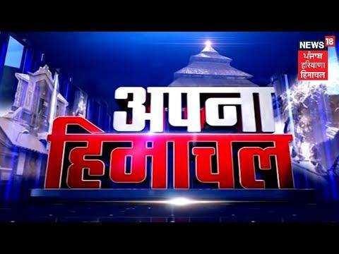 अपना Himachal - आज की बड़ी खबरें - News18 Himachal