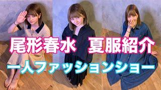 尾形春水の夏ファッション!!! 尾形春水 検索動画 10