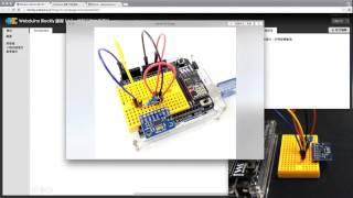 Webduino 教學 14-2:利用三軸加速度計 ADXL 345,控制並旋轉網頁圖片