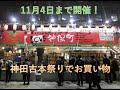 ハロウィンの日に神保町の古本祭りでお買い物 の動画、YouTube動画。