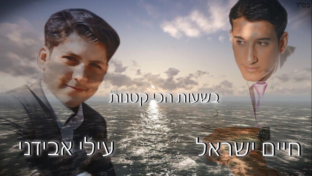 חיים ישראל & עילי אבידני - בשעות הכי קטנות | Haim Israel&Ilay Avidani - Bashaot Hahi Ktanot