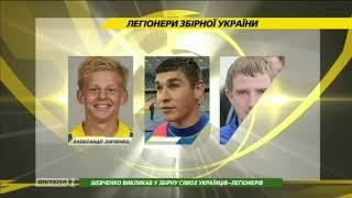 Шевченко вызвал в сборную семерых украинцев-легионеров
