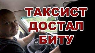 От UBER До Могилы Одна Поездка.