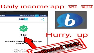 Boloo app unlimited Trick || No Root || + suprise Giveaway ||
