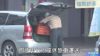 【台灣壹週刊】運送過程沒冷藏 販賣機奶茶易變酸