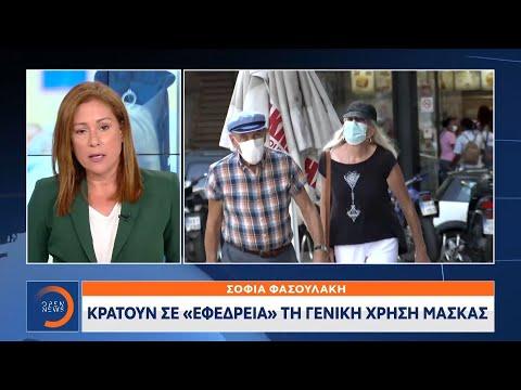 Κρατούν σε «εφεδρεία» τη γενική χρήση μάσκας | Κεντρικό Δελτίο Ειδήσεων 26/9/2020 | OPEN TV