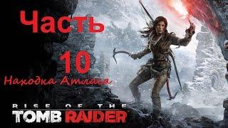 Rise of the tomb raider часть 10 Нашли Атлас