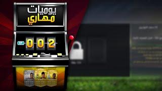 ( إكمال التحدي الأول! ) | الحلقة #2 | يوميات مهاري | FIFA 15