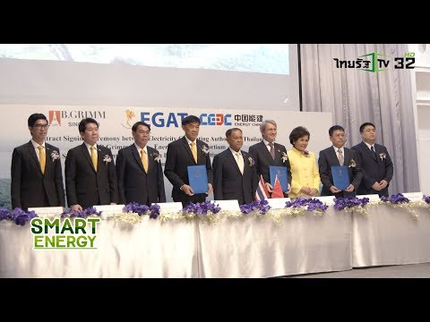 SMART ENERGY ตอน กฟผ. จับมือ B-GRIMM จัดสร้างโซลาร์ลอยน้ำไฮบริด ใหญ่สุดในโลก