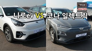 [니로ev 코나 일렉트릭 비교] 같은 시스템, 배터리, 제동장치 다르다. 니로ev 절개차 둘러보기 ( 2019 Kia e-Niro vs Kona electric)