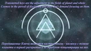 Послання інопланетних цивілізацій. Ключі нових Воріт