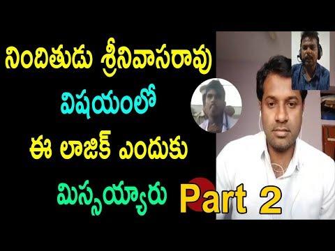ఈ లాజిక్ ఎందుకు మిస్సయ్యారు Ys Jagan Fan About Srinivas Vizag Airport Incident | Cinema Politics