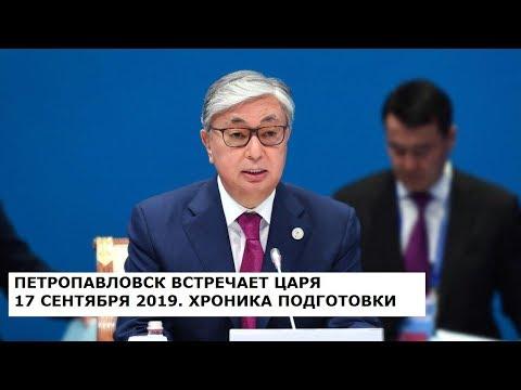 ВИЗИТ ТОКАЕВА В ПЕТРОПАВЛОВСК. 17 СЕНТЯБРЯ 2019