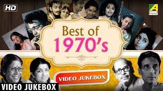 Best of 1970's | Bengali Movie Songs | Video Jukebox | Best of Bengali Songs