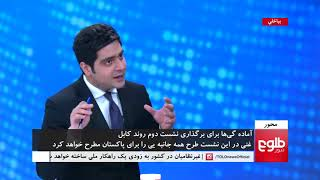 MEHWAR: Second Kabul Process Conference Discussed